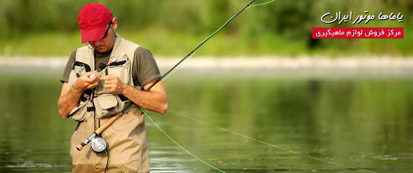 انواع لوازم ماهیگیری