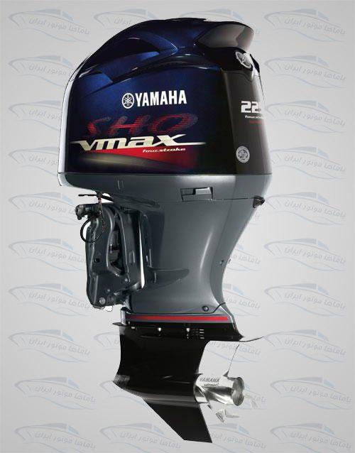 موتور قایق یاماها V225 SHO VMAX